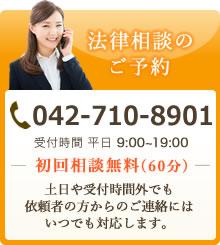 法律相談のご予約 初回相談無料 042-710-8901 平日 9:00~18:00