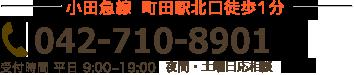 小田急線 町田駅北口徒歩1分 042-710-8901 営業時間 平日 9:00~18:00 夜間・土日祝応相談