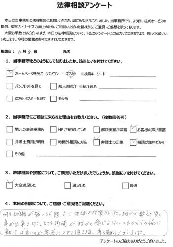 離婚相談アンケート0703
